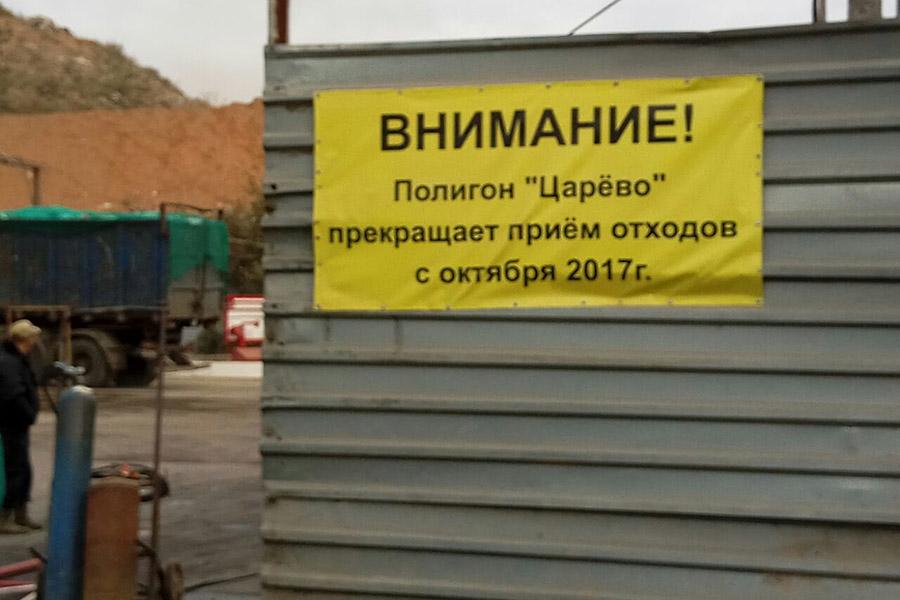 На рекультивацию подмосковной свалки попросили миллиард рублей из бюджета