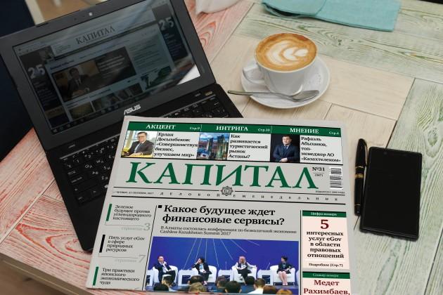 Самые читаемые статьи наKapital.kz