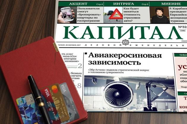Популярные новости недели наKapital.kz