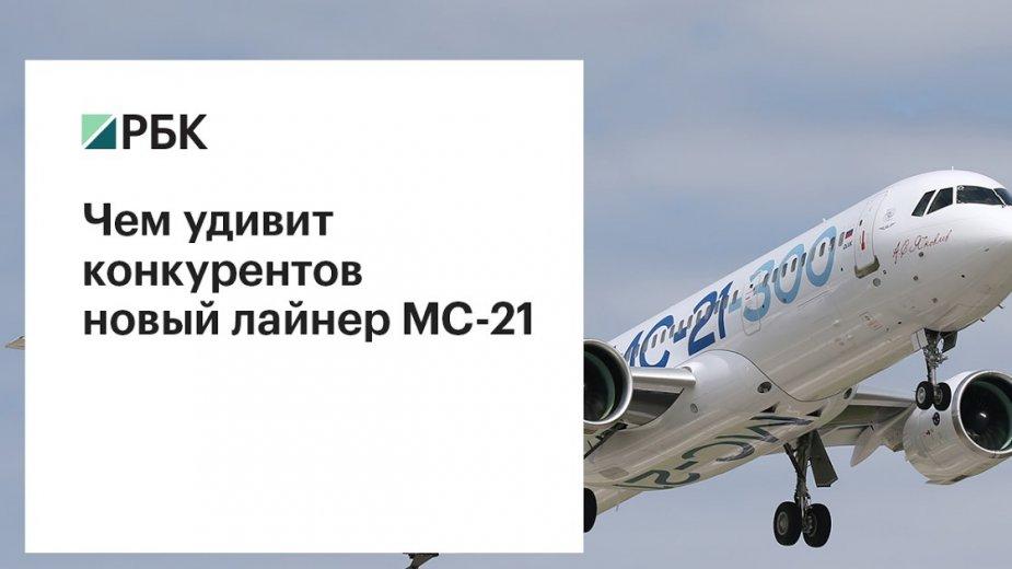 Мексиканский Interjet заинтересовался в покупке российских лайнеров МС-21