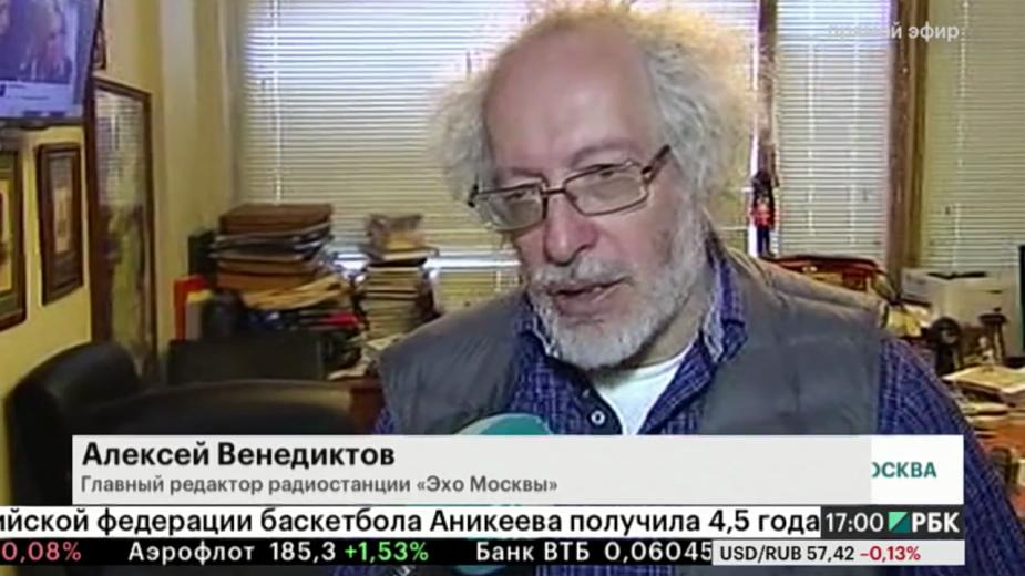 В ОБСЕ и Совете Европы осудили нападение на ведущую «Эха Москвы»