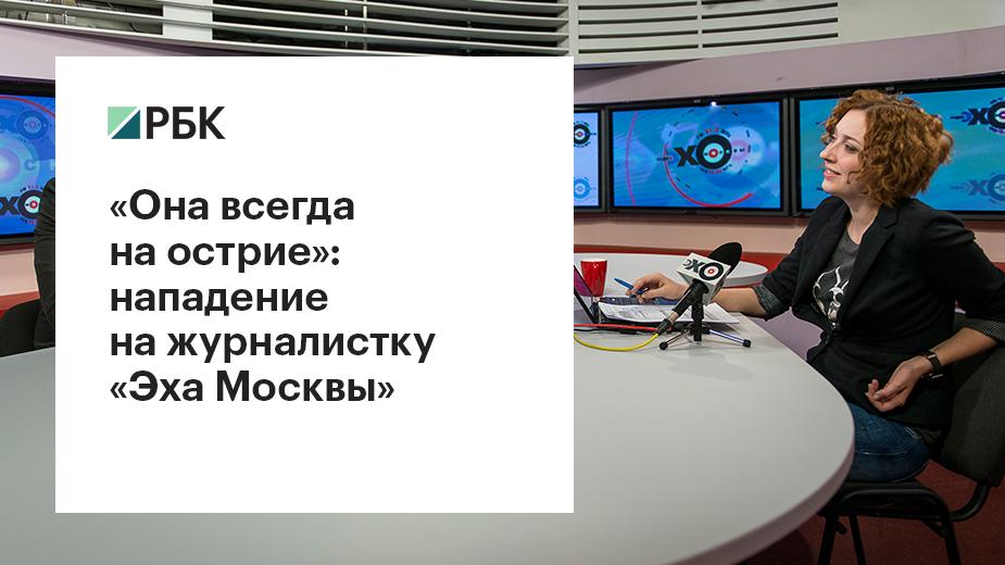 Консилиум врачей согласовал методику лечения раненой ведущей «Эха Москвы»