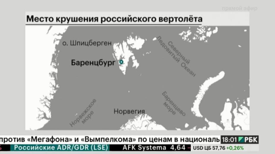 Опубликован список пассажиров и членов экипажа упавшего в Норвегии Ми-8