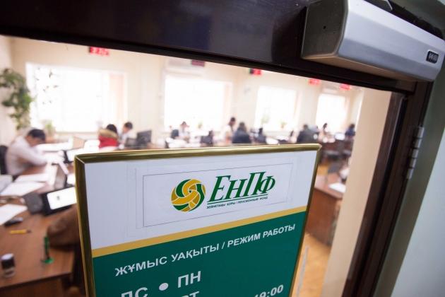 Экс-главу ЕНПФ подозревают внанесении ущерба вразмере 5млрд тенге