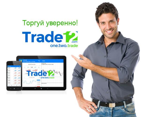 Trade12: лохотрон или эффективный брокер?