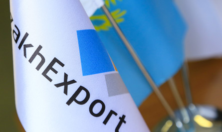 KazakhExport профинансирует отечественных экспортеров