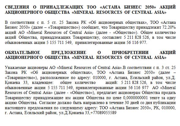 ТОО «Астана Бизнес 2050» готово купить акции «MINERAL RESOURCESOF CENTRAL ASIA»