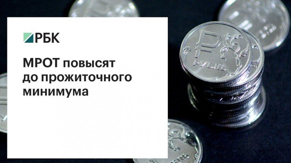 Путин подписал закон о повышении МРОТ до прожиточного минимума
