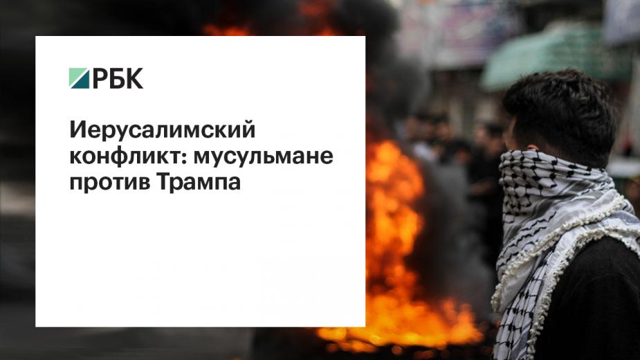 Земан обвинил ЕС в трусости и поддержке «пропалестинских террористов»