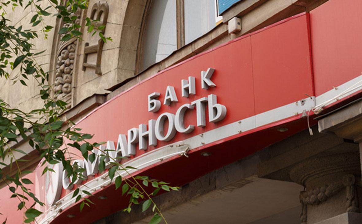 ЦБ объявил об отзыве лицензии у банка «Солидарность»
