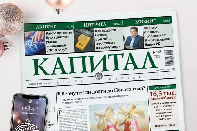 Итоги недели: Перенос выходных, покровительство Ермегияеву икадровые перестановки