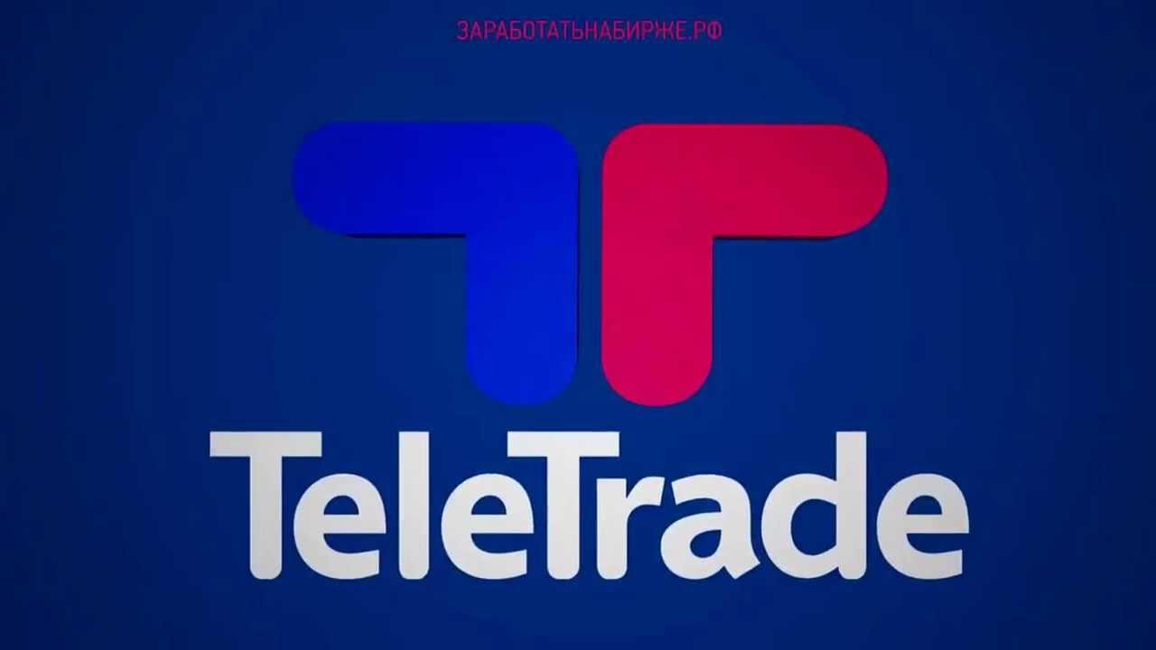 Телетрейд: мнение опытных трейдеров
